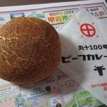 51748537 - 丸十100周年記念ビーフカレーパン 195円 (2106.4)
