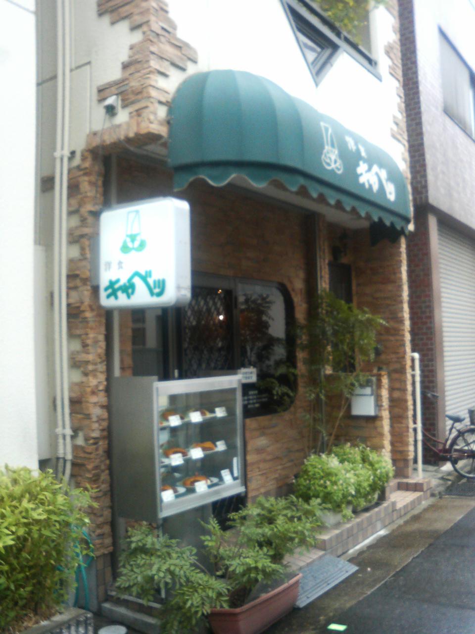 洋食 キャベツ 板宿店