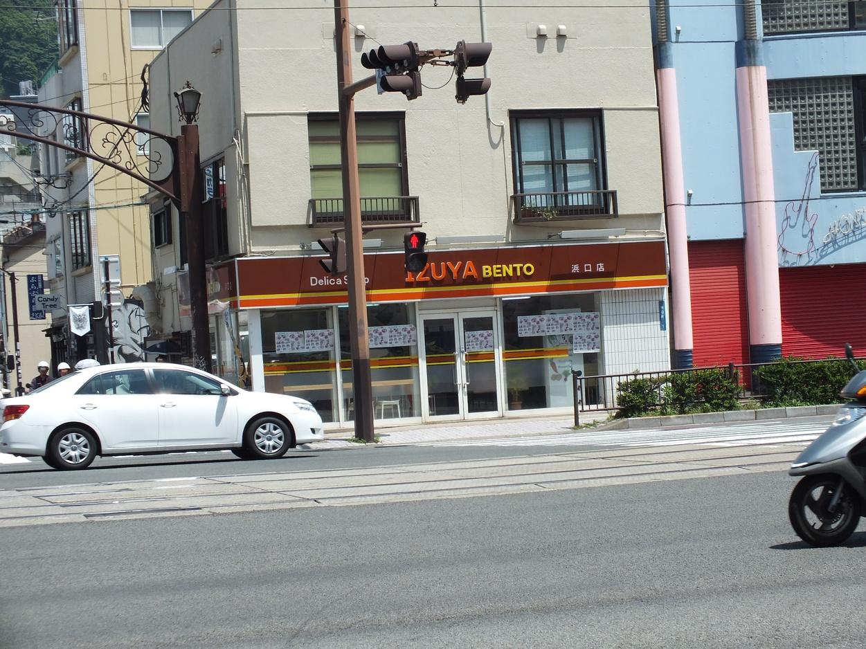 いずや弁当 浜口店
