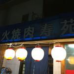 寿苑 - 寿苑(神奈川県川崎市多摩区菅)外観