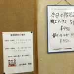寿苑 - 寿苑(神奈川県川崎市多摩区菅)店内