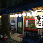 51759415 - 寿苑(神奈川県川崎市多摩区菅)外観
