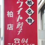 ホワイト餃子 - 看板