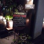 フォニックフープ - 夜も素敵な感じですね~☆ごちそうさまでした♪