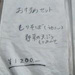 森ぴか - メニュー