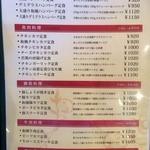 洋食 ひなた - メニュー_2016年5月