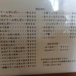 十紋字 - メニュー【メニュー】