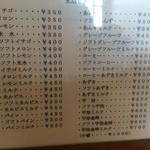 十紋字 - かき氷メニュー1【メニュー】