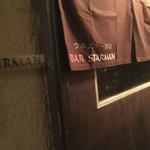 ウヰスキー酒場BAR STARMAN - 暖簾