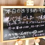 蕎麦DAYS -