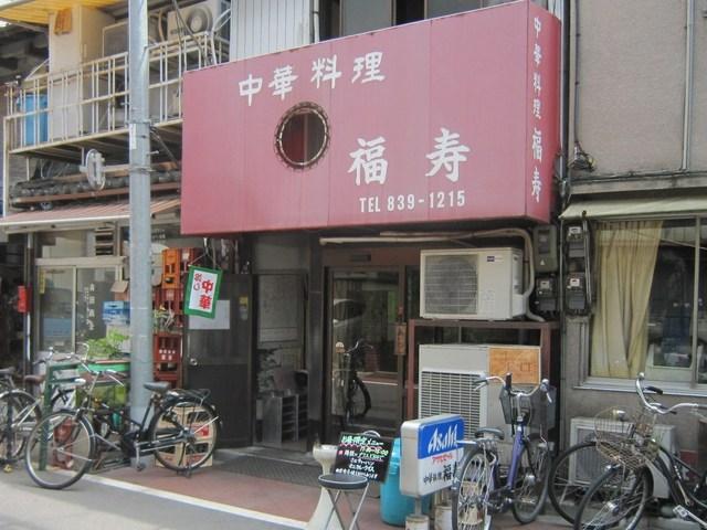 福寿 - 下野神社裏の福寿さん。炒め物も、なかなか良い。