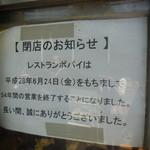 レストラン ポパイ - お知らせ