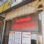 レストラン ポパイ - 看板