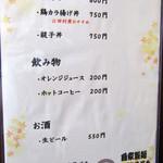手打ちうどん 田村屋 - メニュー