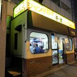 千徳 - 戸越駅前 じゅうじゅう焼き 千徳