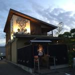 空創旬菜 雷神 県央店 - 店の外観