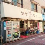51778713 - 間口の広い店舗です