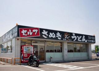 製麺七や 原田店 - 製麺七やさん