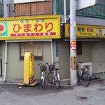 ひまわり - スーパー玉出新今宮店の近くにあります