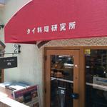 タイ料理研究所 - 外観