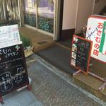おさむの店 - 表の看板。イタリアン店のイメージ抜群。