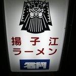 揚子江ラーメン 名門 - 看板