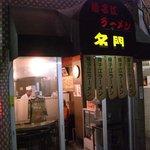 揚子江ラーメン 名門 - 入口は2か所