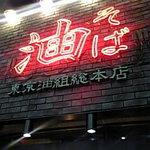 油そば 東京油組総本店 - 東京油組総本店