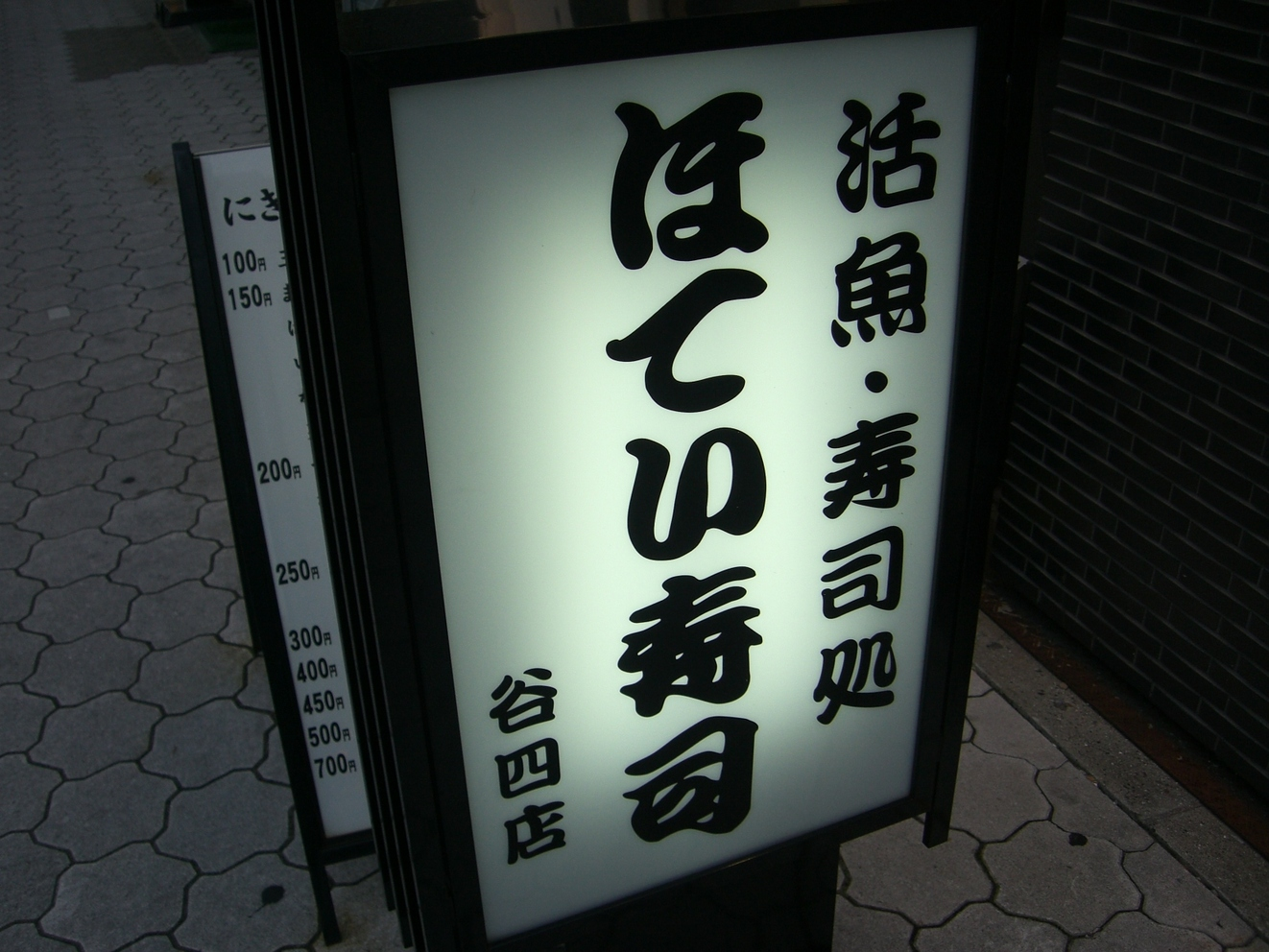 ほてい寿司 谷四店