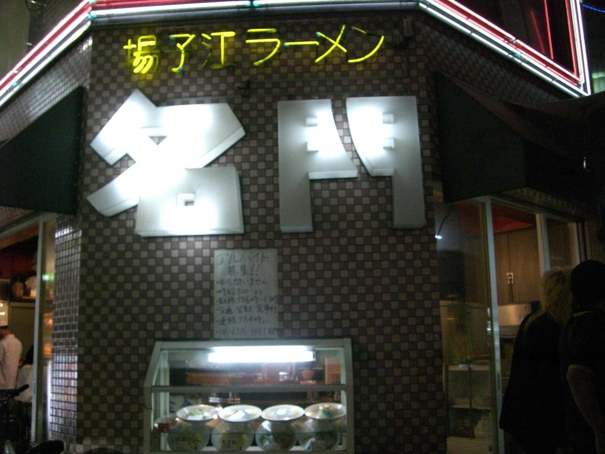 揚子江ラーメン 名門