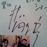 江戸前きよ寿司 - 9月13日、映画監督の井筒和幸氏が来店されたそうです。