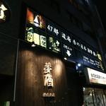47都道府県の日本酒勢揃い 夢酒 - 全国47都道府県の日本酒勢ぞろい!!