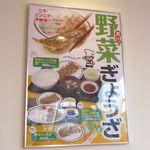 51804490 - 野菜ぎょうざのポスター