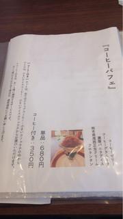 サレド コーヒー - メニュー7