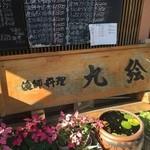 九絵 - 九絵(くえ)(東京都目黒区大岡山)外観