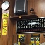 大阪難波 自由軒 - いろいろありますが、やはりここは…