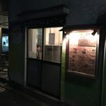 まーさん - まーさん(MAASAN)(東京都世田谷区桜丘)外観