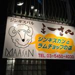 まーさん - まーさん(MAASAN)(東京都世田谷区桜丘)看板