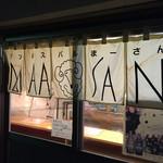 まーさん - まーさん(MAASAN)(東京都世田谷区桜丘)外観・暖簾