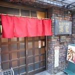萬里 - お店の外観