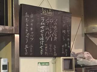 まーさん - まーさん(MAASAN)(東京都世田谷区桜丘)黒板メニュー