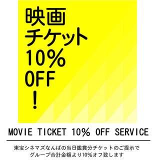 TOHO映画チケットご提示10%OFF