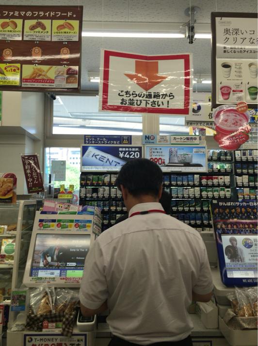 ファミリーマート 四ッ谷駅前店