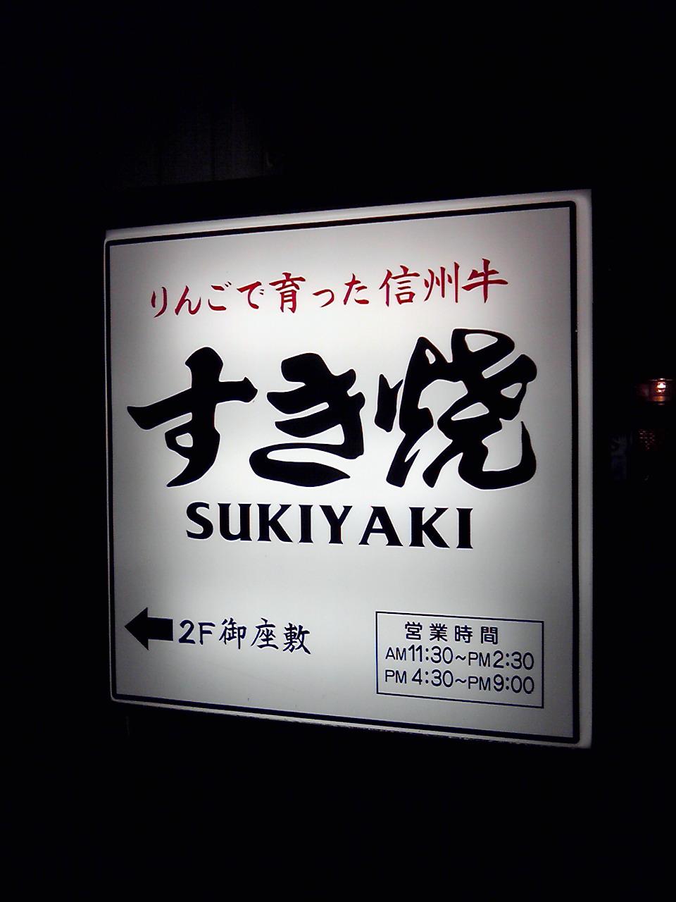 すき焼き福田屋