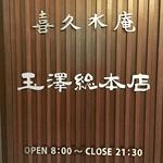 玉澤総本店 - 「玉澤総本店  ずんだ小径店」の外観。  「玉澤総本店  ずんだ小径店」は「お茶の井ケ田  喜久水庵   ずんだ茶屋」と飲食スペースを共有しています。