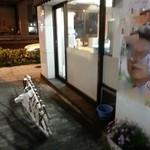 加賀 - 食後に閉店 暖簾は外された 2016.5