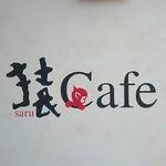 猿Cafe - 外観