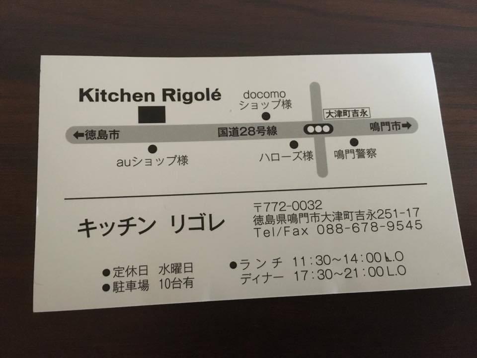 キッチン リゴレ