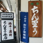 ちん里う本店 - 看板2016年5月