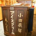 ちん里う本店 - 街かど博物館の展示物『アイスクリームの保冷箱』2016年5月